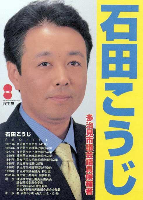 歴代選挙ポスター:2期目