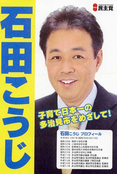 歴代選挙ポスター:3期目