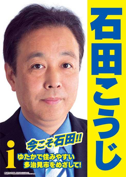 歴代選挙ポスター:4期目